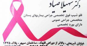 دکتر سهیلا صیاد در تهران