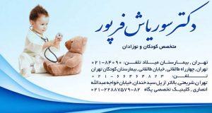 دکتر سوریاش فرپور در تهران