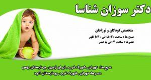 دکتر سوزان شناسا در تهران