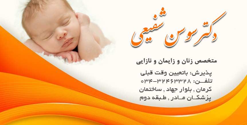 دکتر سوسن شفیعی در کرمان