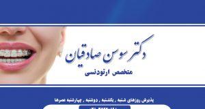 دکتر سوسن صادقیان در اصفهان