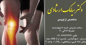 دکتر سیامک ارشادی در تهران