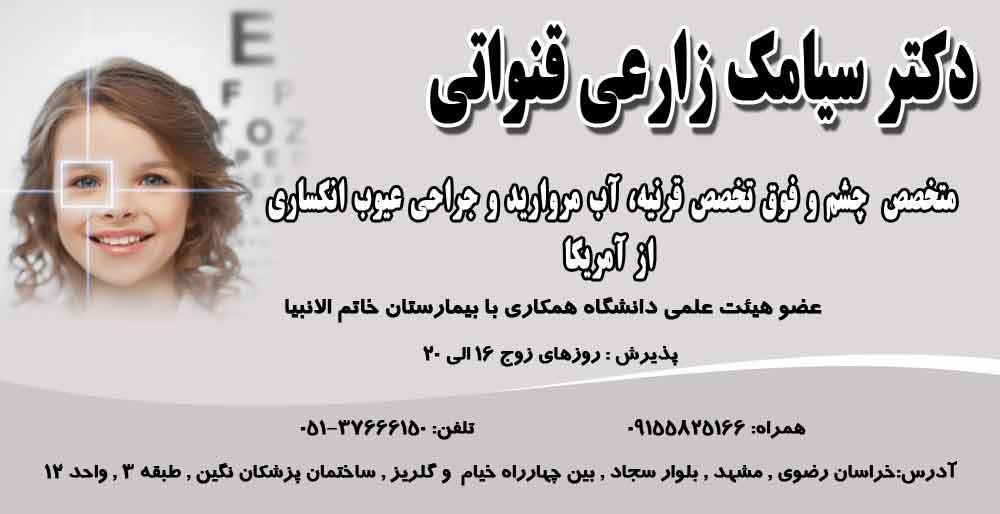 دکتر جراح چشم در مشهد