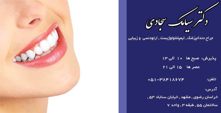 دکتر سیامک سجادی در مشهد