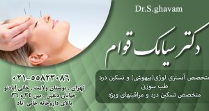 دکتر سیامک قوام در تهران