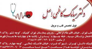 دکتر سیامک کاظمی اصل در تهران