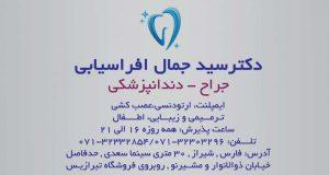 دکتر سید جمال افراسیابی در شیراز
