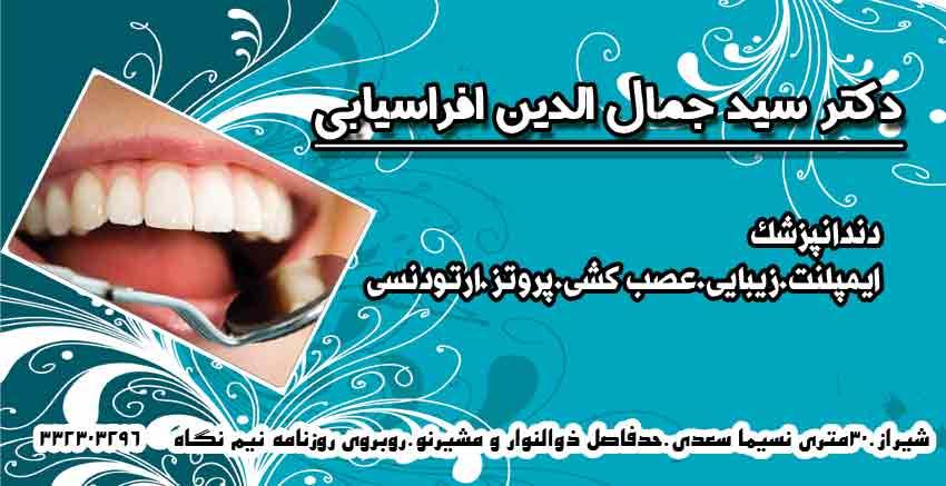 دکتر سید جمال الدین افرسیابی در شیراز