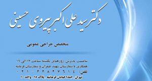 دکتر سید علی اکبر پیروی حسینی در تهران