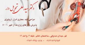 دکتر سید علی تحویل دار در قم