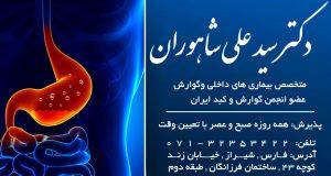 دکتر سید علی شاهوران در شیراز