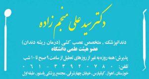 دکتر سید علی منجم زاده در اهواز