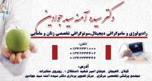 دکتر سیده آمنه سید جوادین در لاهیجان