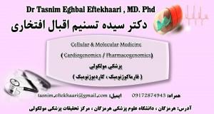 دکتر سیده تسنیم اقبال افتخاری در هرمزگان