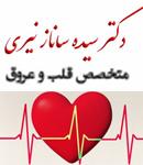 دکتر سیده ساناز نیری در تهران