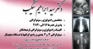دکتر سید ابراهیم شکیب در مشهد