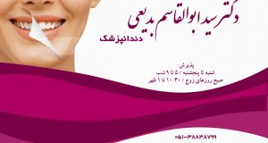 دکتر سید ابوالقاسم بدیعی در مشهد