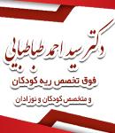 دکتر سید احمد طباطبایی در تهران
