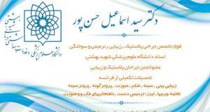 دکتر سید اسماعیل حسن پور در تهران