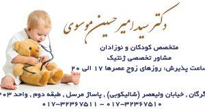 دکتر سید امیرحسین موسوی در گرگان