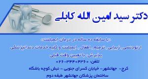دکتر سید امین الله کابلی در کرج