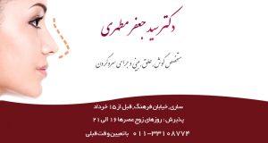 دکتر سید جعفر مطهری در ساری