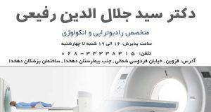 دکتر سید جلال الدین رفیعی در قزوین