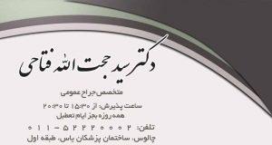دکتر سید حجت الله فتاحی در چالوس