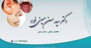 دکتر سید حسن حسینی خواه در گرگان