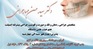 دکتر سید حسن مهاجرانی در تهران