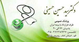 دکتر سید حسین حسینی در قم