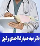 دکتر سید حمیدرضا احمدی رضوی در مشهد
