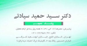 دکتر سید حمید سیادتی در تهران