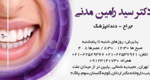 دکتر سید رامین مدنی در تهران