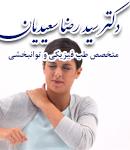 دکتر سید رضا سعیدیان در اهواز