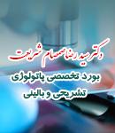 دکتر سید رضا صمصام شریعت در اصفهان