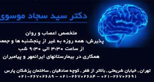 دکتر سید سجاد موسوی در تهران