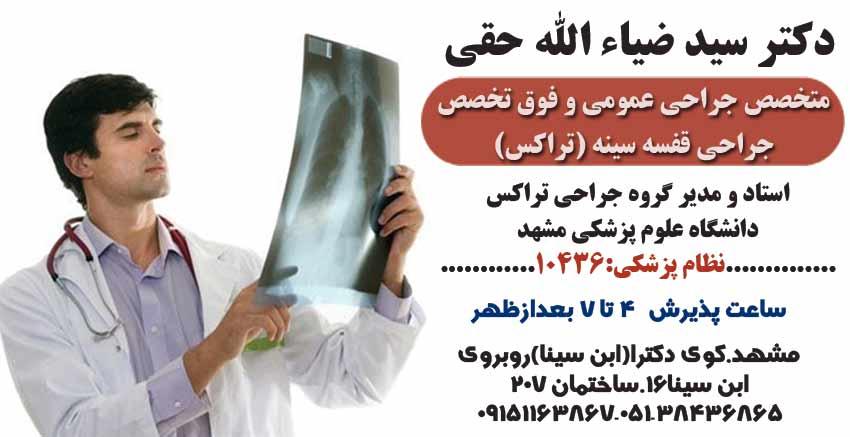 دکتر سید ضیاءالله حقی در مشهد