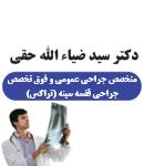 دکتر سید ضیا الله حقی در مشهد