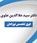 دکتر سید علا الدین علوی در کرمان