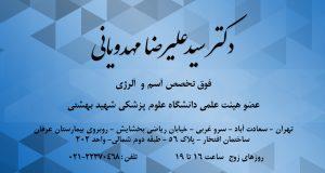 دکتر سید علیرضا مهدویانی در تهران