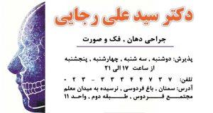 دکتر سید علی رجایی در سمنان