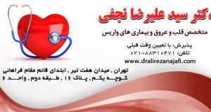 دکتر سیدعلی رضا نجفی در تهران