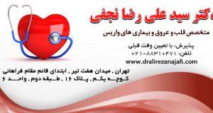 دکتر سید علی رضا نجفی در تهران