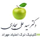 دکتر سید علی سجادی در اهواز