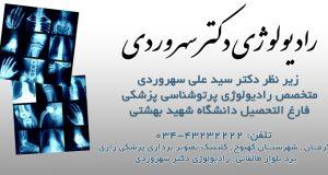 دکتر سید علی سهروردی در کهنوج