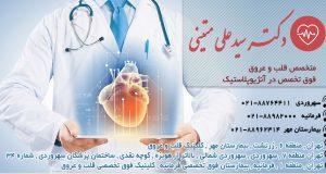 دکتر سید علی متینی در تهران
