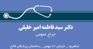 دکتر سید فاطمه امیر خلیلی در سمنان