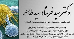 دکتر سید فرشاد سید طاهر در تهران