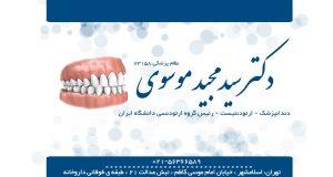 دکتر سید مجید موسوی در اسلامشهر